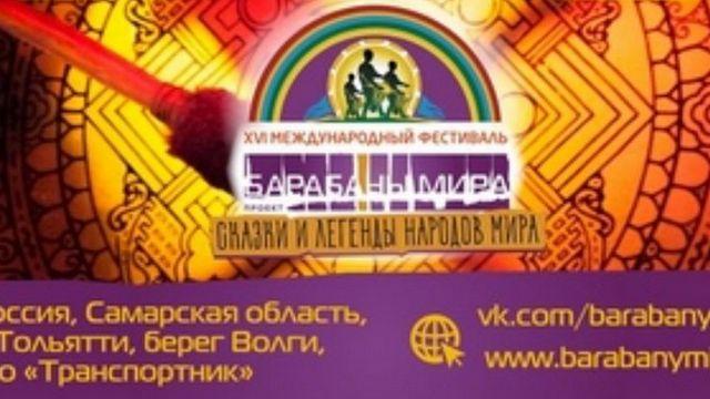 xvi mezhdunarodnyj festival barabany mira 2019